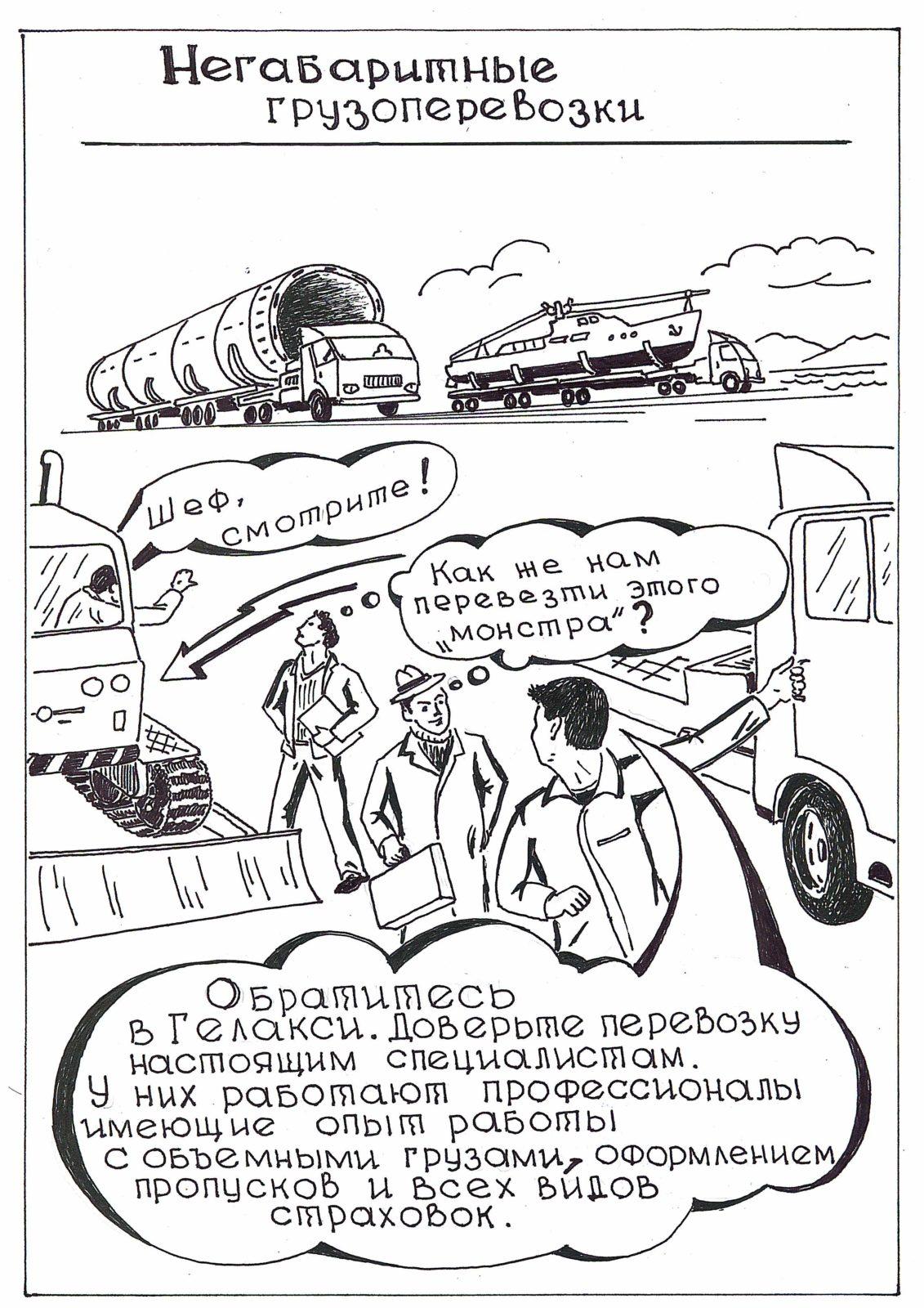Перевозка крупнотоннажных грузов